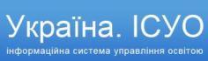 ІСУО.Інформаційна система управління освітою